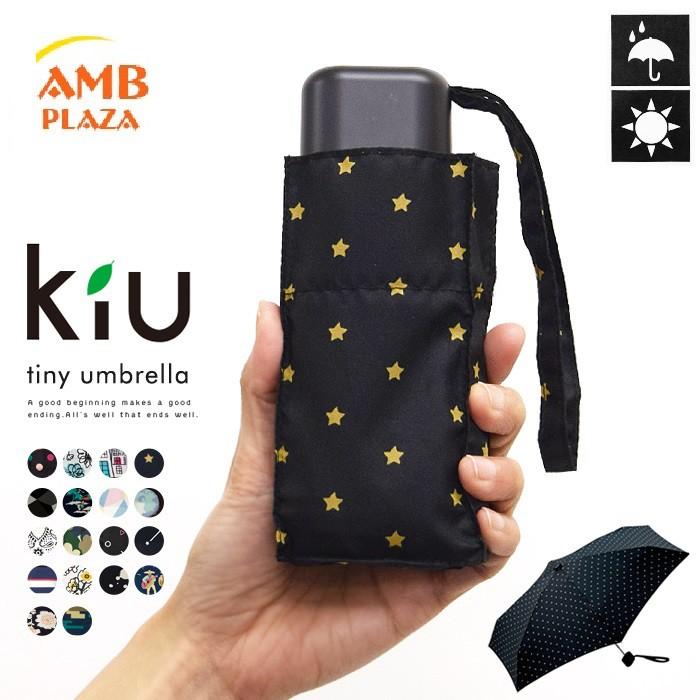 (日本IPHONE傘)KIU 愛瘋尺寸-小巧收納款晴雨兩用方型五折傘 -黑底黃星星款