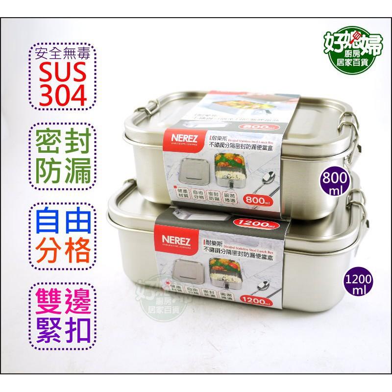 【爆款 現貨】NEREZ800ml耐樂斯304不鏽鋼分隔密封防漏便當盒分格餐盒/飯盒/防溢保鮮盒