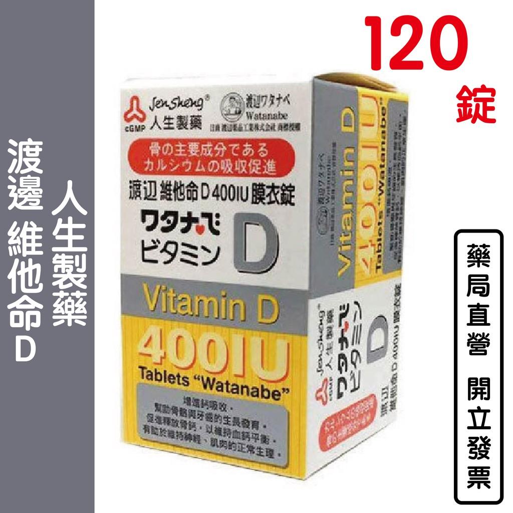 人生製藥 渡邊維他命D 400IU 膜衣錠 120錠