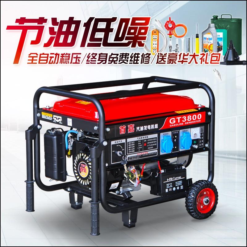 🚚110v 現貨首嘉3kw小型汽油發電機單相220V三相380v家用5kw/6千瓦8KW/10千瓦