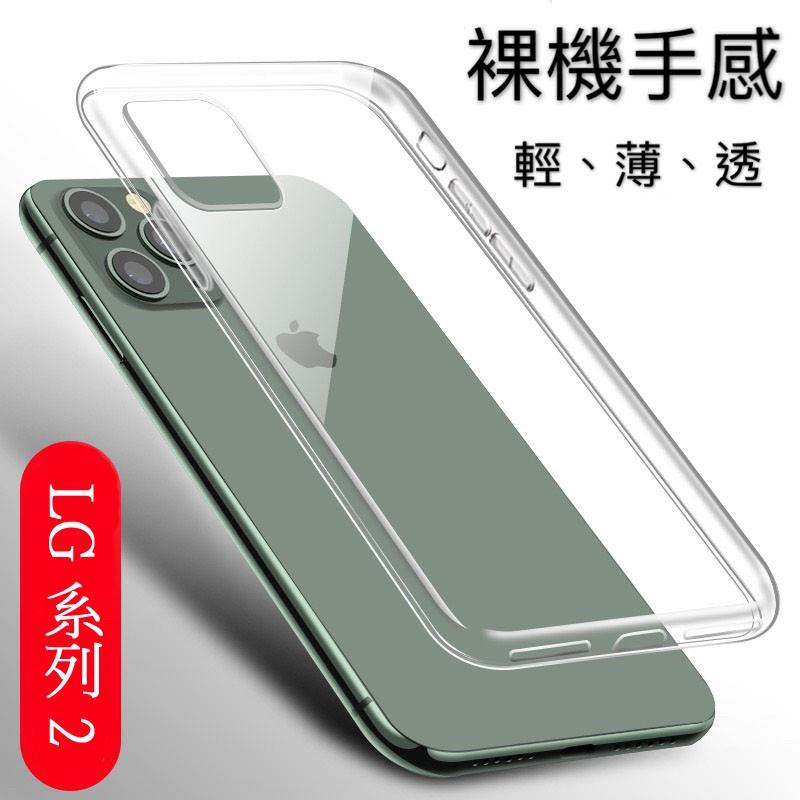 LG G3 G4 G5 G6 G8S G8X ThinQ Q6 Q60 Q7+ Q Stylus+ TPU 手機殼 軟殼