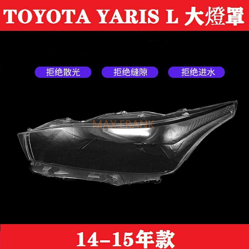 適用於14-15款豐田YARiS L前大燈罩 Toyota YARiS L前大燈透明燈罩 致炫大燈燈罩 大燈殼