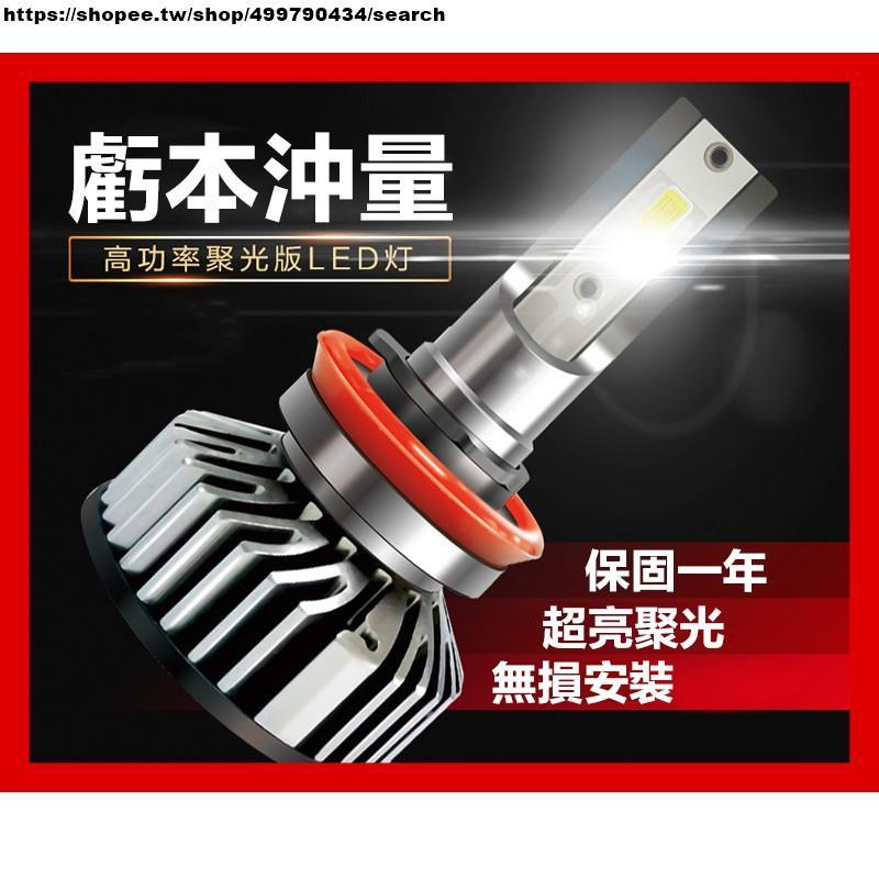 優選好物︱9000LM 汽車 LED大燈 H4 H7 H11 H1 9005 9006 HB3 HB4︱CC維C