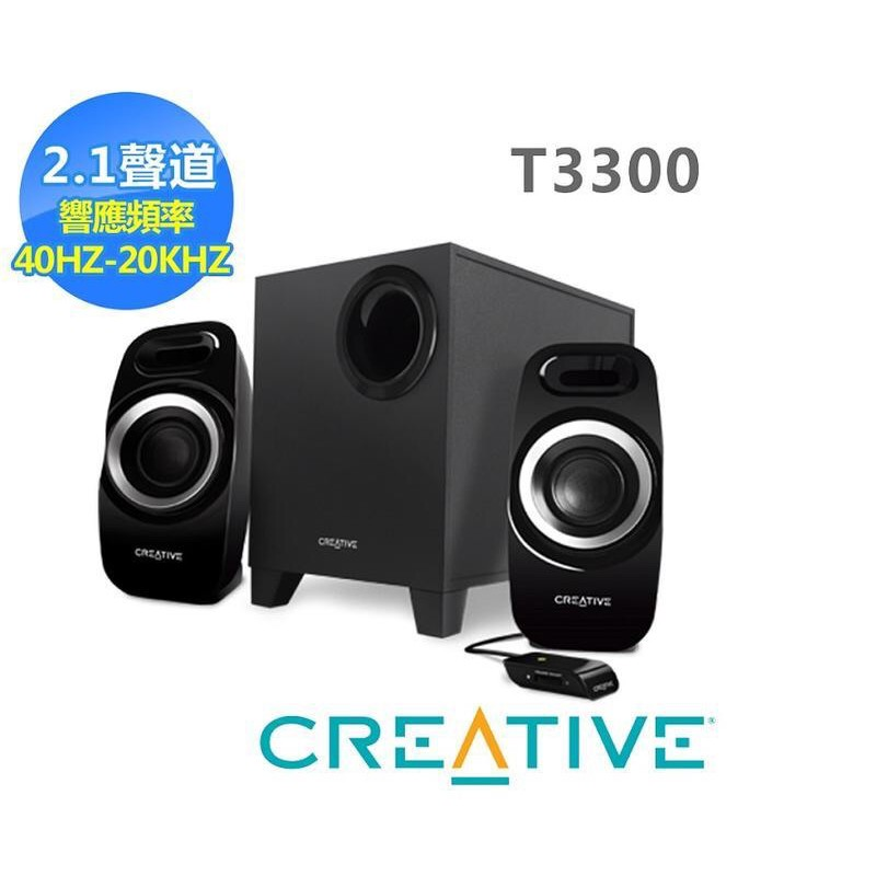 【展示用出清】 創新未來 CREATIVE Inspire T3300 2.1聲道喇叭 音箱 創巨