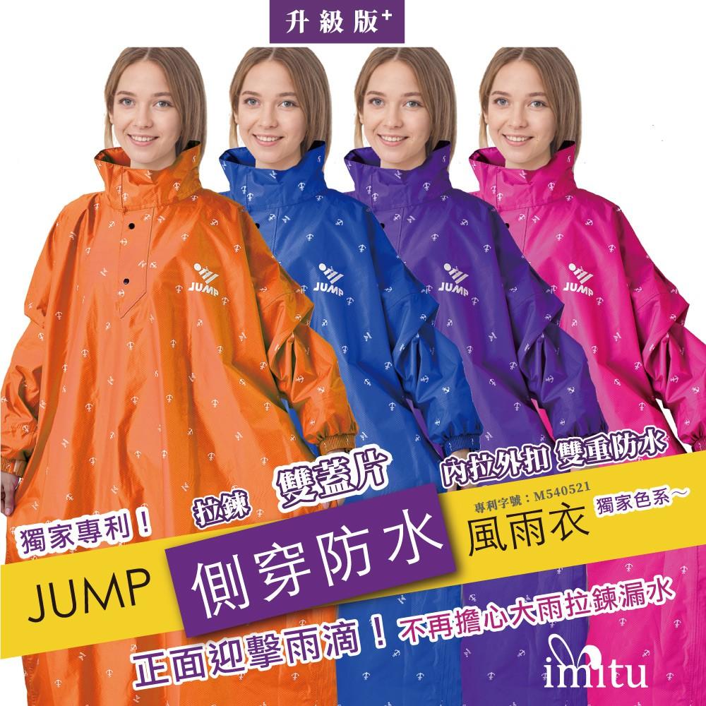 原廠授權認證_防水加倍 【JUMP將門】側穿套頭式風雨衣+升級版 拉鍊不漏水
