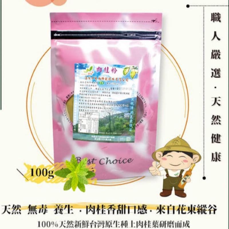 肉桂粉 100%台灣原生種土肉桂葉研磨 溫伯力 花蓮