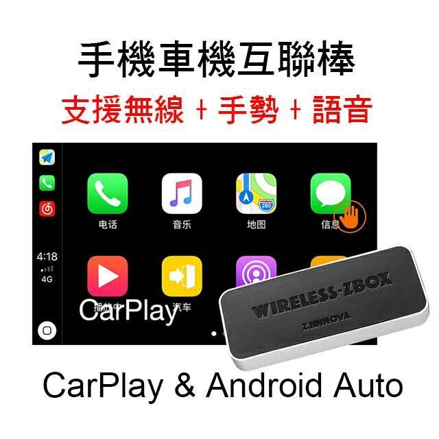 手機車機互聯棒 支援AppleCarplay & Android auto