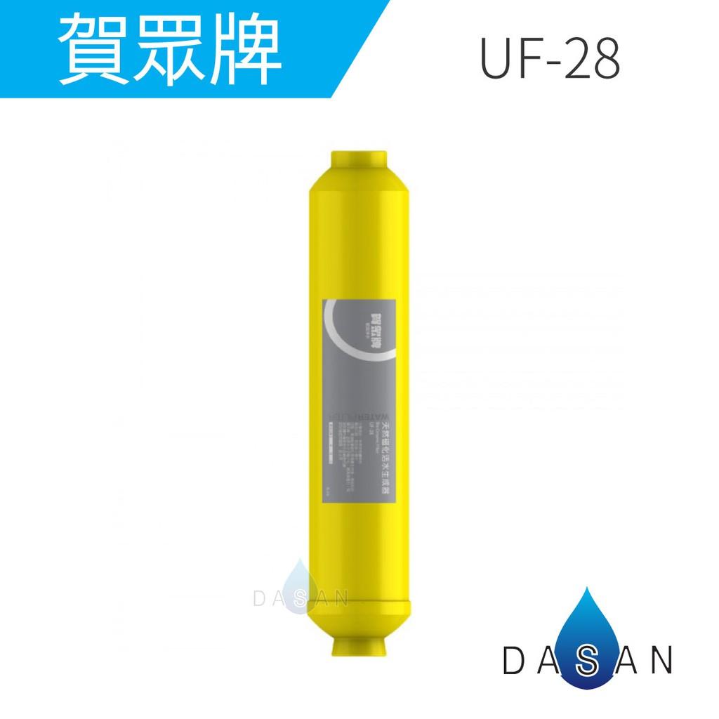 【賀眾牌】UF-28 UF28 磁化生成器濾芯 分子細小化 提高滲透力 濾心 適用 632AW UR-5501