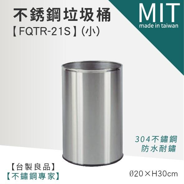 【不銹鋼垃圾桶 FQTR-21S (小)】圓形垃圾桶 圓垃圾桶 垃圾桶 紙巾桶 廁所 小垃圾桶