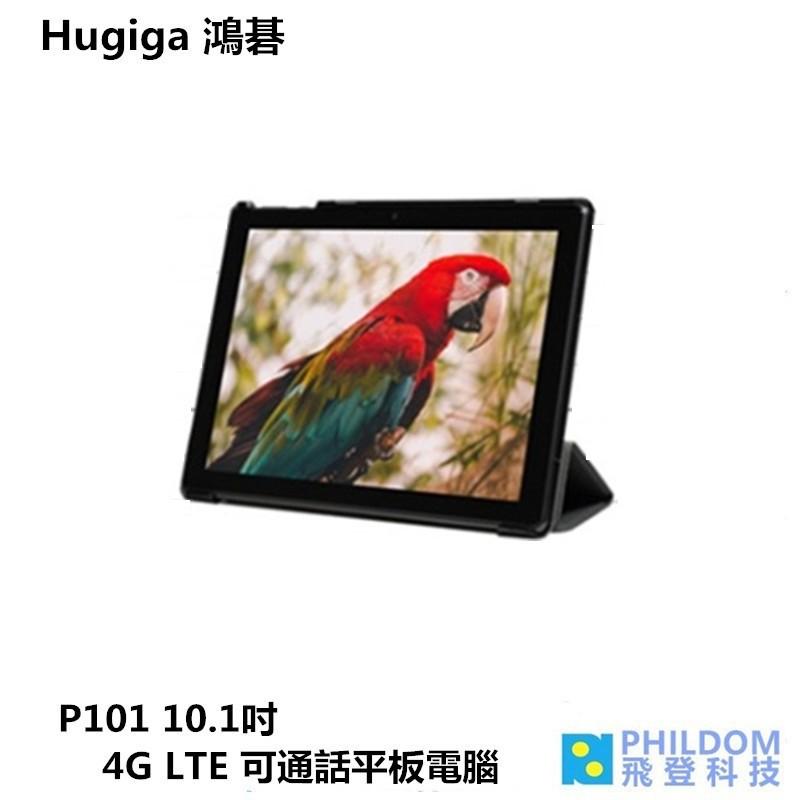鴻碁 Hugiga  P101 10.1吋 4G LTE 可通話平板電腦 3G/32G 聯強代理保固一年