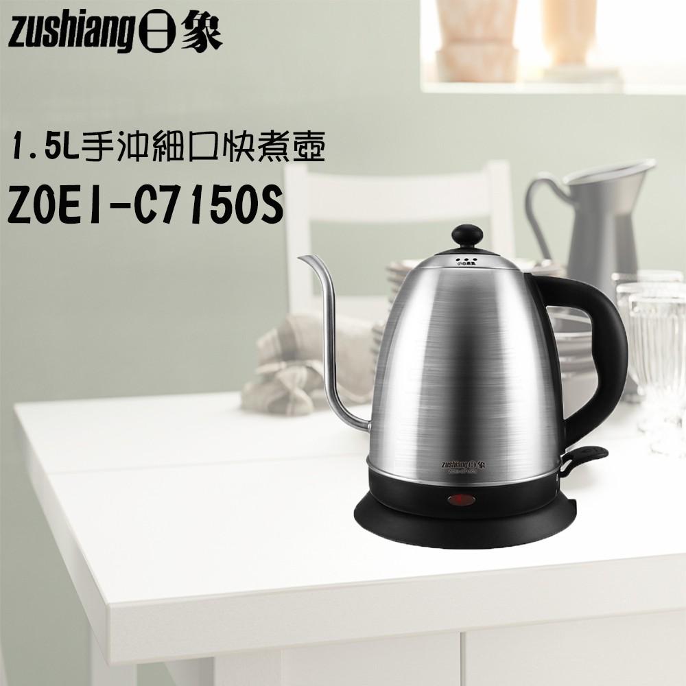 【ZUSHIANG 日象】1.5L手沖細口快煮壺(ZOEI-C7150S)
