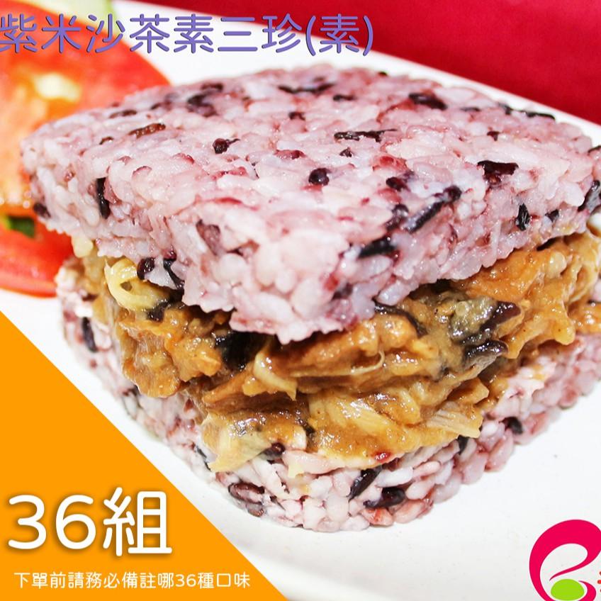 【米食天地】米漢堡(素)36組(下單前請務必備註哪36種口味) ※每筆訂單限購2箱※
