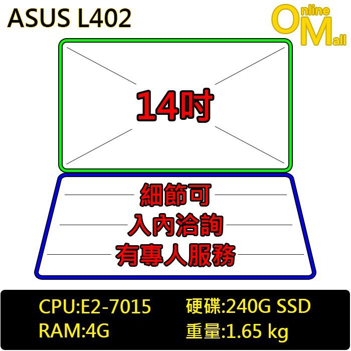 *OM*ASUS 華碩 L402YA 學生上網文書輕薄筆電 白色 (雙核心/4G/240G SSD/14吋) L402