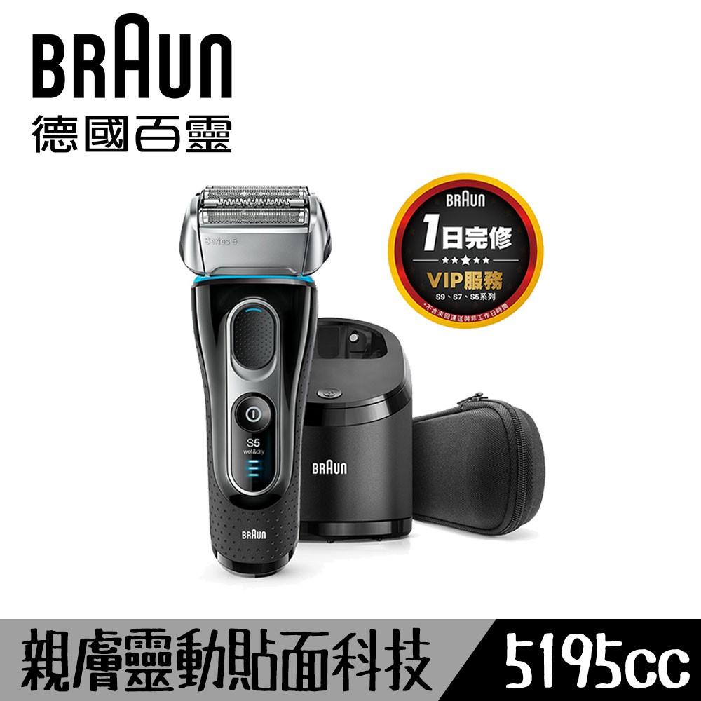 【德國百靈 BRAUN】5系列親膚靈動貼面電鬍刀 5195cc