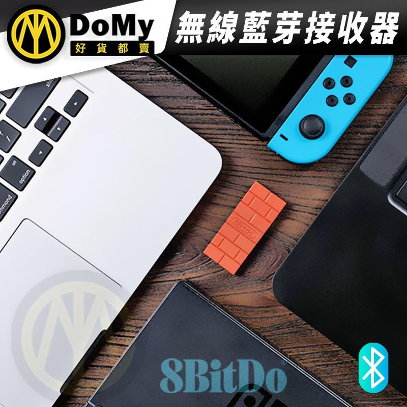台灣現貨 八位堂 8Bitdo 無線藍芽接收器 NS Switch USB 無線 藍芽 接收器 紅磚 灰磚