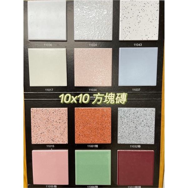 10x10方塊磚賣場