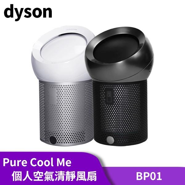 Dyson戴森 Pure Cool Me BP01 個人空氣清淨風扇 dyson清淨風扇 空氣清淨機 台灣公司貨