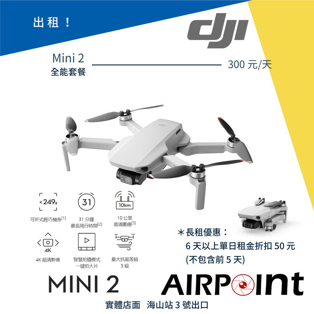 【AirPoint】【出租】DJI Mavic Mini 2 出租 租賃 租 空拍機 249g