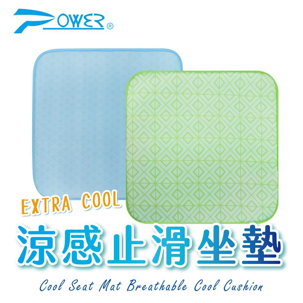【POWER】EXTRA COOL 涼感止滑坐墊 兩色可選-goodcar168