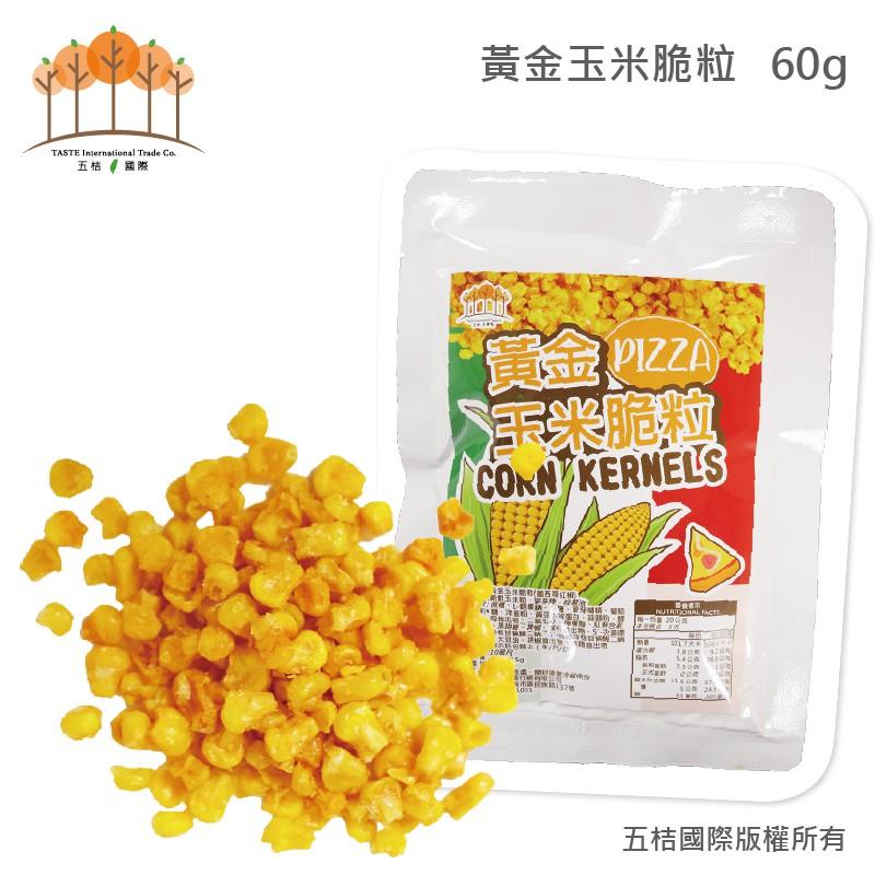 【五桔國際】黃金玉米脆粒 PIZZA口味(超取限10包超過請宅配)