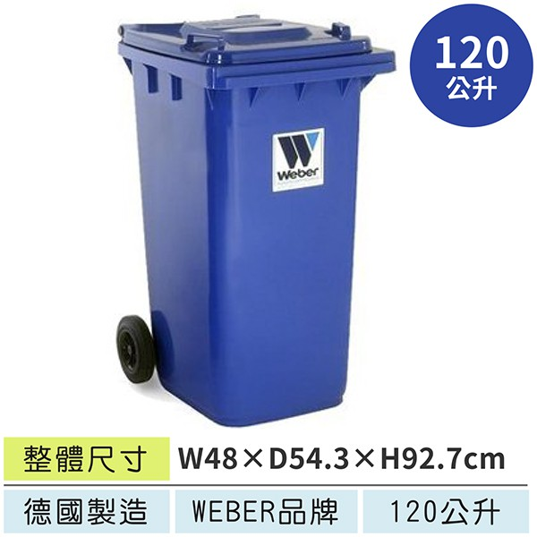 LETSGO【德國進口二輪拖桶 / JGM120(藍)✷下單前請與客服確認現有顏色✷120公升回收桶/分類桶/垃圾桶】