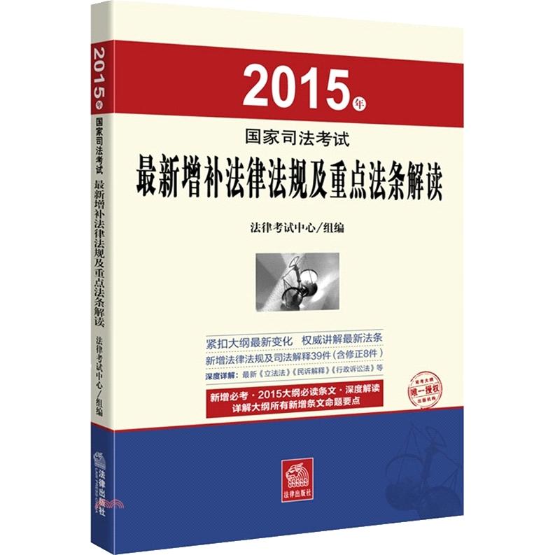 2015年國家司法考試最新增補法律法規及重點法條解讀(簡體書)[5折]