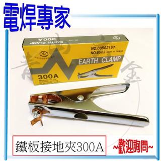 『青山六金』『電焊專家』附發票 電焊夾 鐵板 300A 電焊機 電銲夾 電焊線 接地夾 端子 CO2 焊機 氬焊機 臺中市