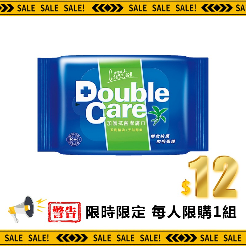 康乃馨Double Care加護抗菌潔膚濕巾20抽/包【慶祝1212 特價一包$12元】 每人限購一包數量有限送完為止