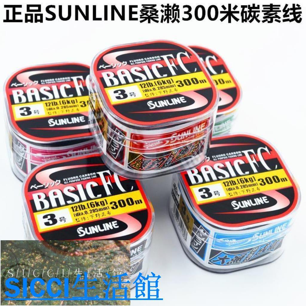 【SICCI生活館】sunline桑瀨BASIC FC300米碳素線磯釣子線釣魚線前導線碳線 533