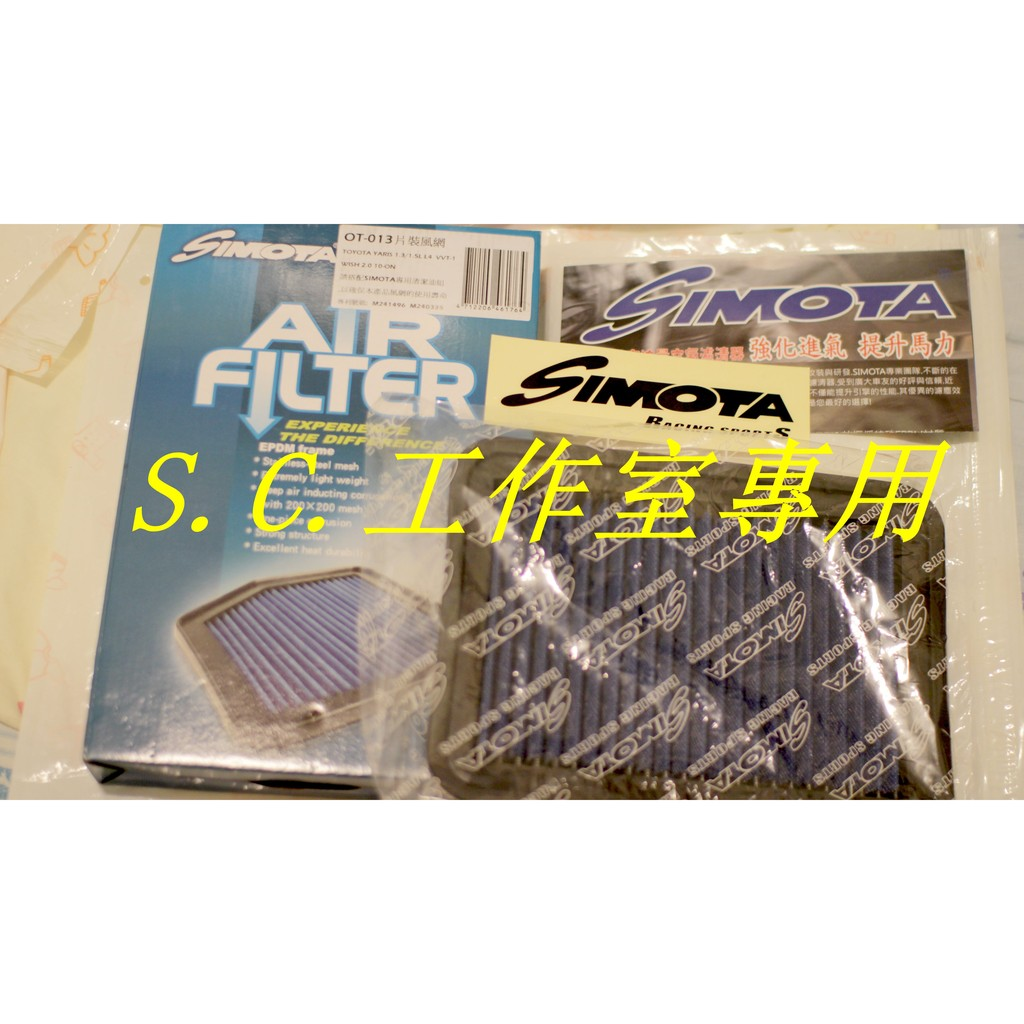 SIMOTA OM-005 三菱 ENDEAVOR ECLIPSE GALANT GRUNDER 高流量空濾