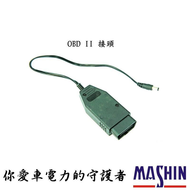 【麻新電子】SC-800 SC-1000+ SC-1000S BC-1000充電器不斷電專用 OBDⅡ OBD 2接頭