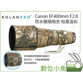 數位小兔【ROLANPRO Canon EF400mm F2.8 鏡頭炮衣 枯葉迷彩】大砲 砲衣 防潑水 臺北市