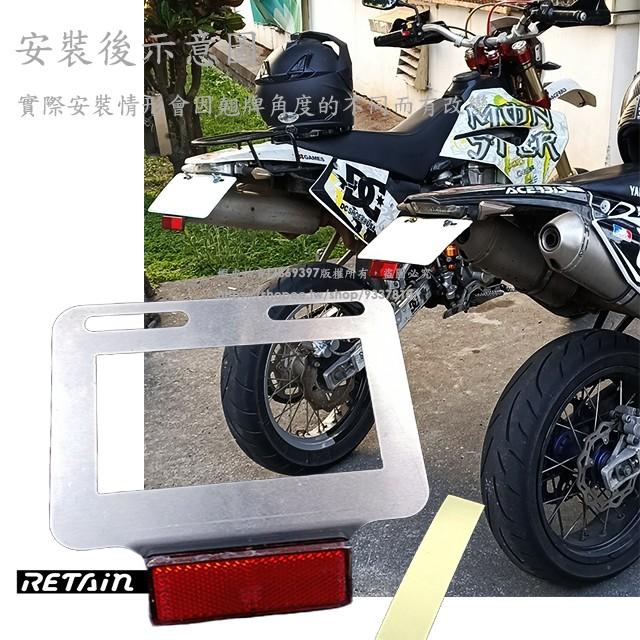 越野 滑胎 改裝 反光 大牌架 車牌架 翹牌 DT VR KTR CPI SM250 DRZ KTM CRF150 參考