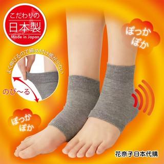 ✿花奈子✿日本製 腳踝襪套 腳套 遠紅外線 備長炭 CERVIN 機能纖維 保暖  彈性舒適 襪套 抗寒 東洋紡 保暖 臺中市