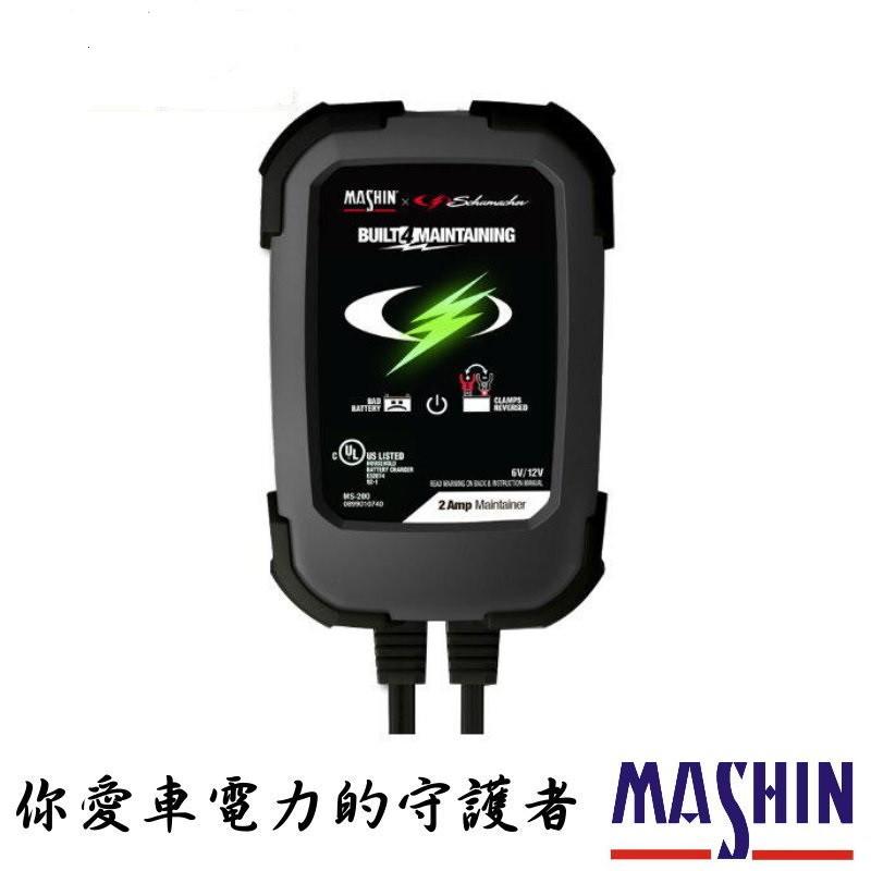 【麻新X美國舒馬克】聯名充電器 MS-200 6V / 12V 2A 機車電池充電器,雙電壓自動偵側,三年保固