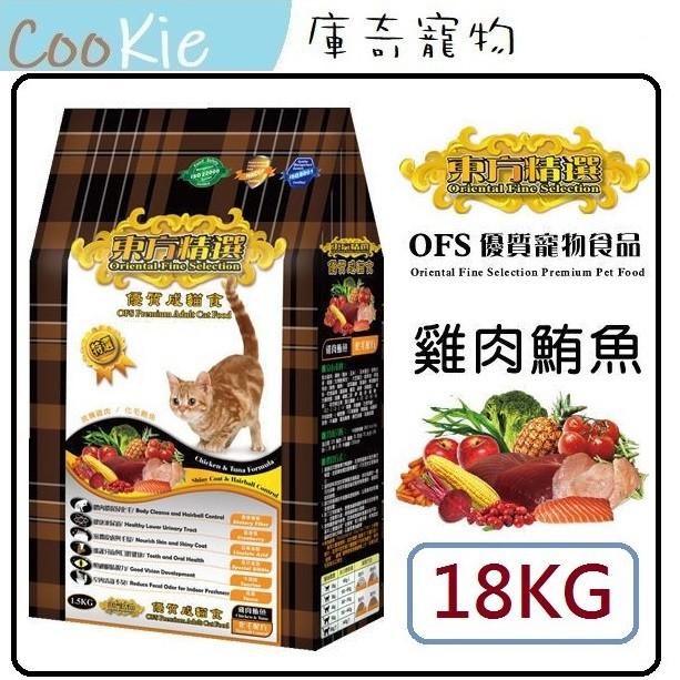 (白色繁殖包) 東方精選 OFS 成貓飼料 雞肉+鮪魚口味 18公斤 貓飼料