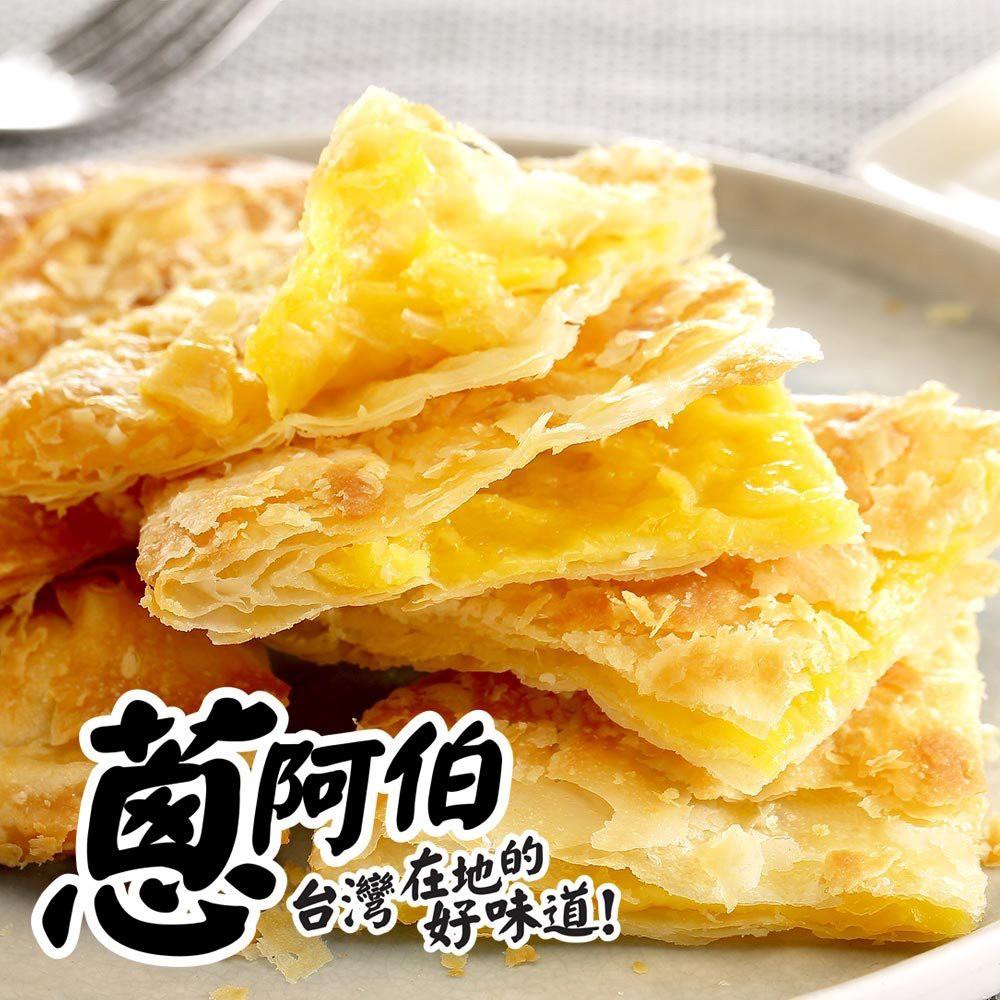 [蔥阿伯]卡士達奶油酥餅120g*3片(共兩包)