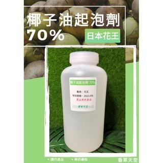 【香草天空】🥥椰子油起泡劑70% 🇯🇵日本花王公司 品質可靠 1公斤 500公克 250公克 罐裝 台北市