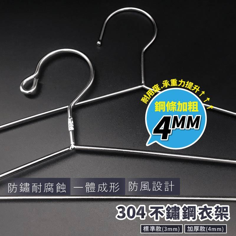 【採用304不鏽鋼】304不鏽鋼衣架 4MM鋼條 加粗衣架 防風衣架 不銹鋼衣架 防滑衣架