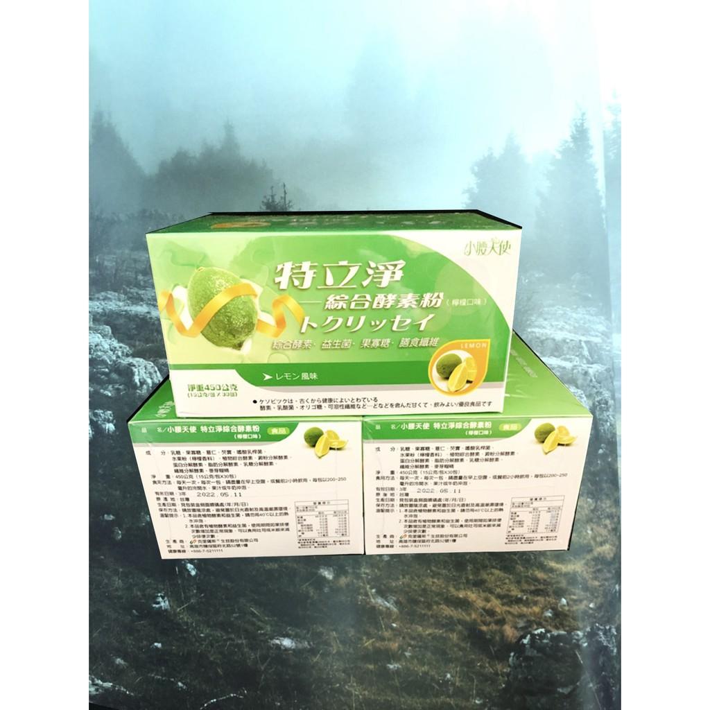 特立淨 綜合酵素粉(15公克/包x30包)$1280元