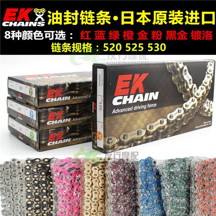 適用於本田 CBR500R CB500X CB650R CBR650R EK鏈條彩色油封鏈條