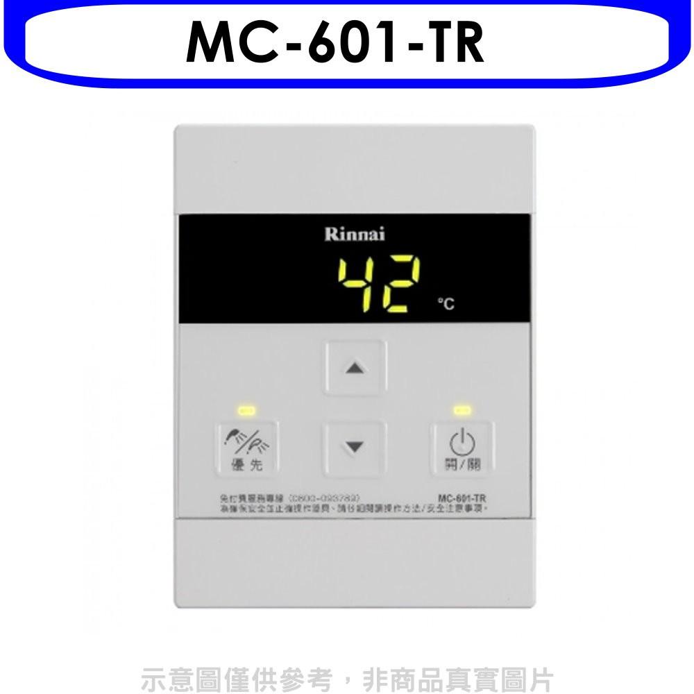 林內REU-A2426WF/REU-A2426W專用有線溫控器MC-601-TR 廠商直送