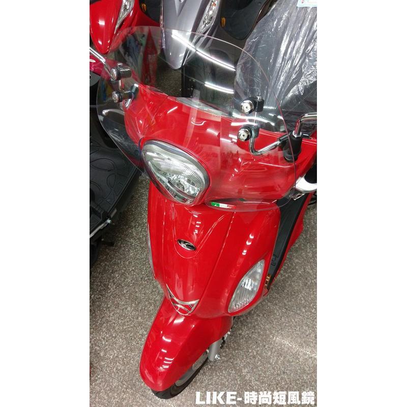 LIKE-時尚短風鏡(舊版)【正原廠精品零件、SJ25XA、SJ25XC、保桿、光陽品牌】
