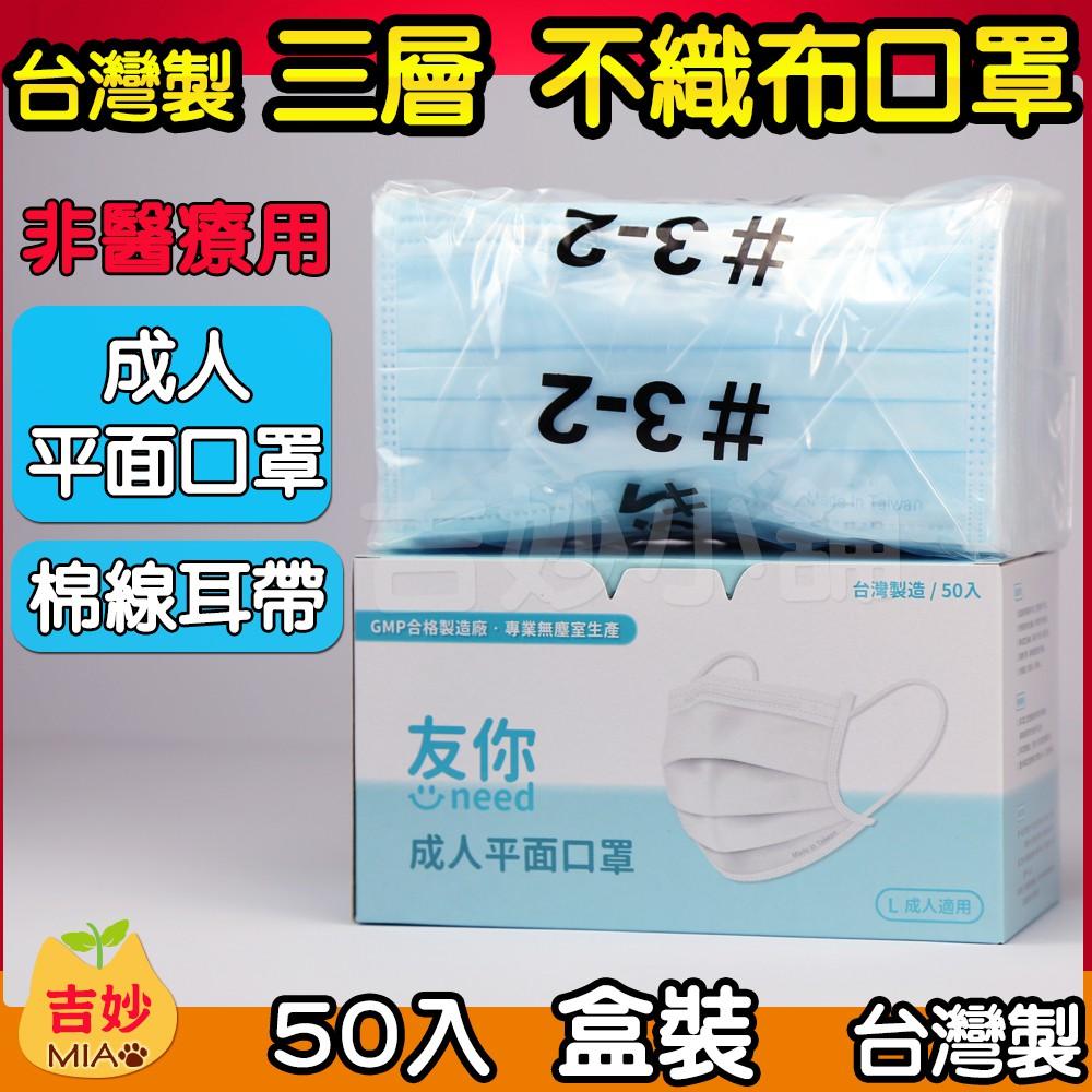 台灣製 康匠 現貨 成人 兒童 幼幼 三層 平面口罩 3D 立體口罩 【非醫療口罩】 婦幼 口罩 兒童口罩 非醫療