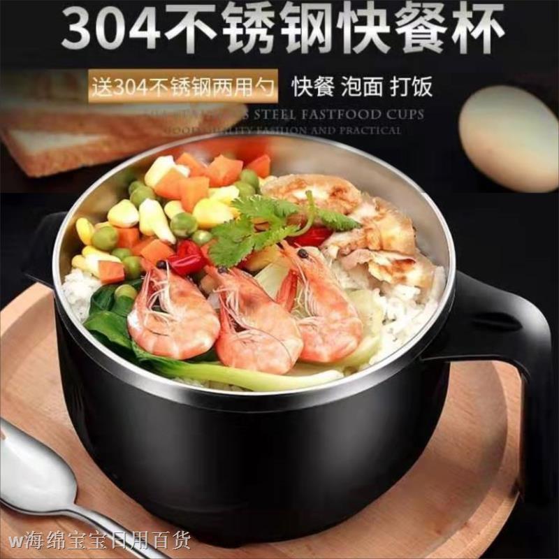 現貨 新品 熱銷  學生便當盒  卡通泡麵碗   攜帶餐具 追劇多功能便當盒 隔熱泡麵碗 ❈☬✢德國304不銹鋼泡面碗