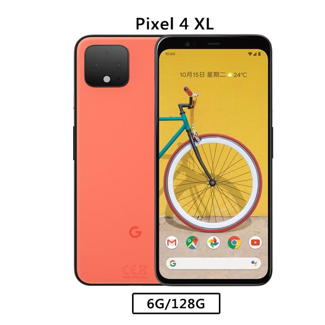 Google Pixel 4 XL 6G/64G 橘 白 黑