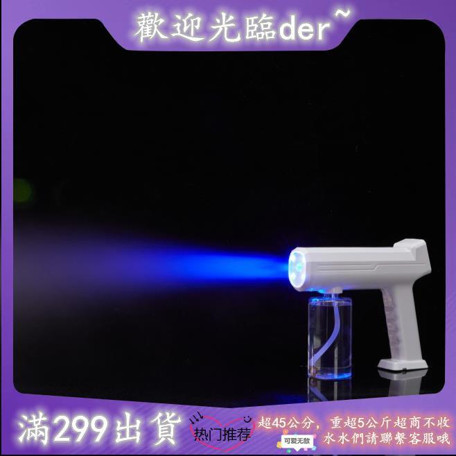 【】dj9528無線藍光可拆卸電池霧化消毒槍消毒噴霧槍噴霧器来长