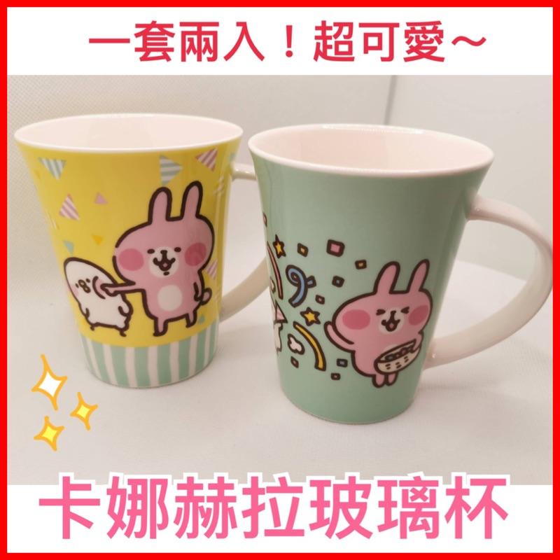 股東會紀念品⭐️卡娜赫拉 玻璃杯 杯子 茶杯 卡拉赫拉 陶瓷杯 馬克杯 水杯 喝水 泡茶 兔子 一組兩入 聯電 台灣現貨