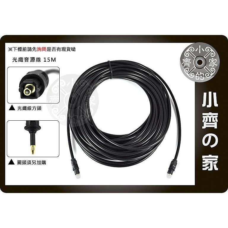小齊2 SPDIF 數位 光纖 藍光DVD 撥放器 擴大機 多媒體喇叭 液晶電視 數位光纖音源線 15米