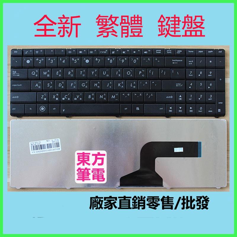 華碩 ASUS A53 A53E A53S A53SC A53SD 全新 倉頡注音中文繁體 筆電 鍵盤